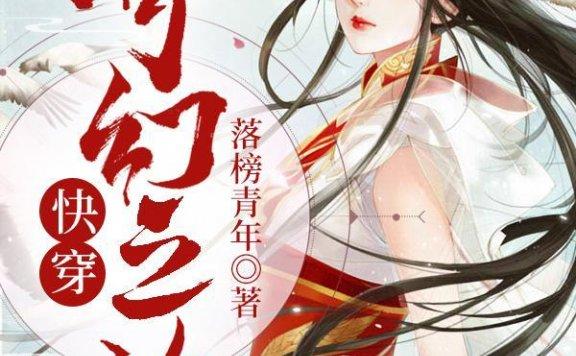 《快穿奇幻之旅》最新章节 主角是刘蓉,张御医全文免费阅读