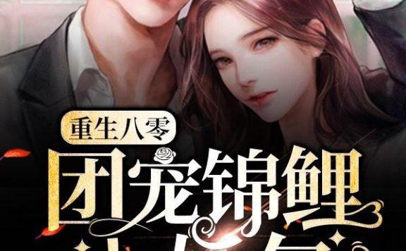 《重生八零:团宠锦鲤小娇包》最新章节 主角是云小琴,汤大财全文免费阅读