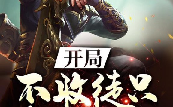 《开局:不收徒只能活三天》最新章节 主角是丁白,李将军全文免费阅读
