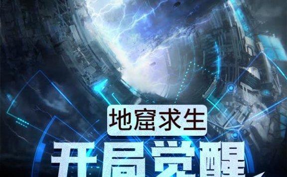 《地窟求生:开局觉醒干饭之魂》最新章节 主角是陈煜,几米全文免费阅读