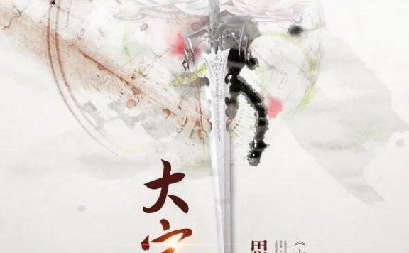 《大宝鉴》最新章节 主角是陈宁,傅丽娜全文免费阅读