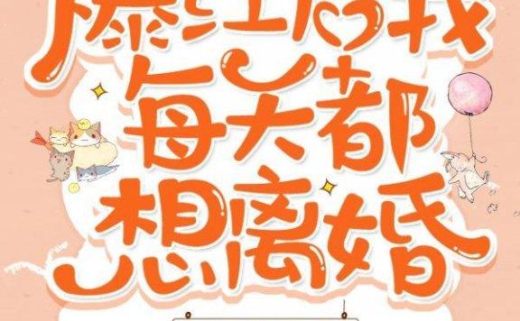 《爆红后我每天都想离婚》最新章节 主角是傅秋池,沈承枫全文免费阅读