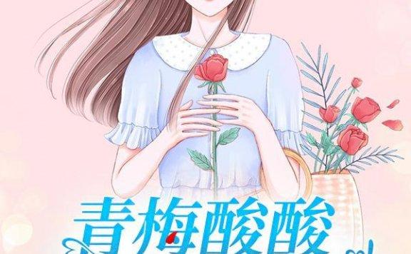 《青梅酸酸竹马香香》最新章节 主角是云先生,云岚朝全文免费阅读