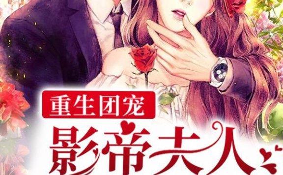 最新章节目录小说《重生团宠:影帝夫人又在搞事情》主角傅庭轩,喻安全文免费阅读