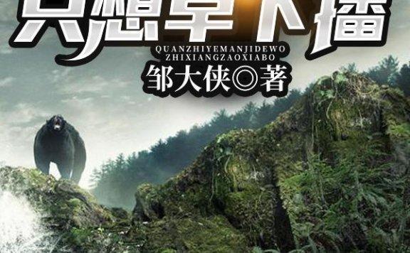 《荒野:全职业满级的我只想早下播》最新章节 主角是林轩,刘秀全文免费阅读