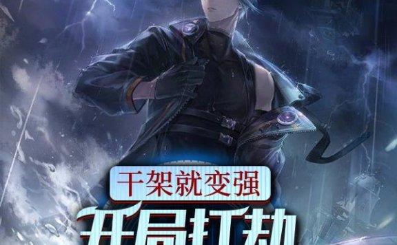 《干架就变强,开局打劫海贼船》最新章节 主角是万东,莱莱全文免费阅读