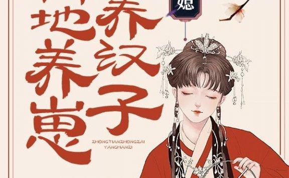 《农家俏媳:种地养崽养汉子》最新章节 主角是周源,刘冲全文免费阅读