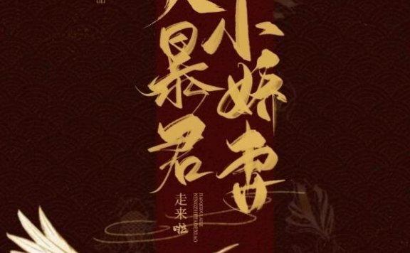 《大暴君拎着他的小娇妻走来啦》最新章节 主角是宋卿卿,伏羲全文免费阅读