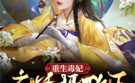 《重生毒妃:病娇摄政王太黏人》最新章节 主角是侯爷,郑氏全文免费阅读