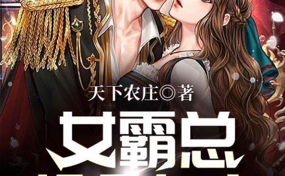 《女霸总捡个皇帝当老公》最新章节 主角是紫嫣,一龙全文免费阅读