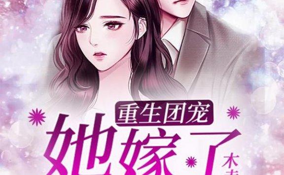 《重生团宠她嫁了个醋精》最新章节 主角是下平安,秦豪艺全文免费阅读