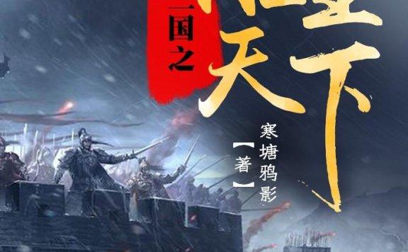 《三国之谁主天下》免费阅读(刘封)小说在线阅读