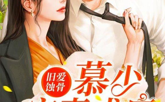《旧爱蚀骨:慕少宠妻成瘾》最新章节 主角是宋菀,刘思瑶全文免费阅读