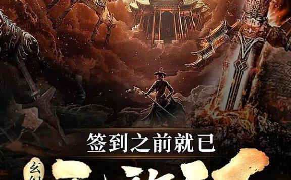 《玄幻:签到之前就已无敌天下》最新章节 主角是凌皓全文免费阅读