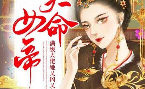 《天命女帝:满级大佬她又凶又狂》最新章节 主角是凤星辰,君清全文免费阅读