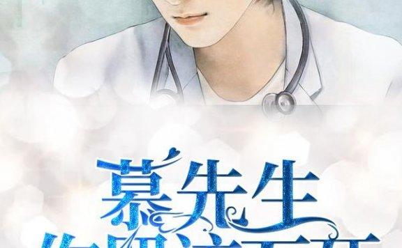 《慕先生,你罪该万死》最新章节 主角是乔汐,单薇全文免费阅读