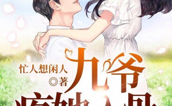 《九爷疼她入骨》最新章节 主角是何琰,顾君腾全文免费阅读