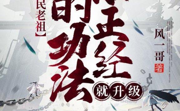 《全民老祖:我的功法不正经就升级》最新章节 主角是凌天辰,凌鸿全文免费阅读