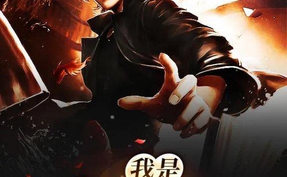 《我是冒险村村长》最新章节 主角是古晨,刘乞儿全文免费阅读