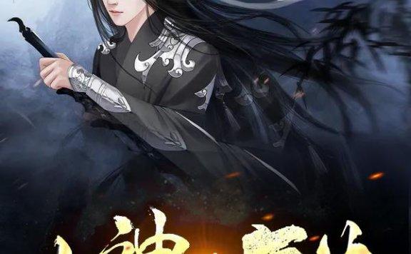 《山神的复仇》小迷童的免费小说,岳不群,令狐冲全文免费阅读