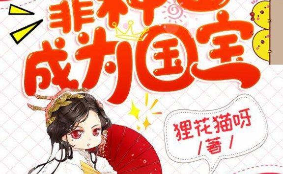 《团宠小公主靠种田成为国宝》最新章节 主角是娇娇,个三全文免费阅读