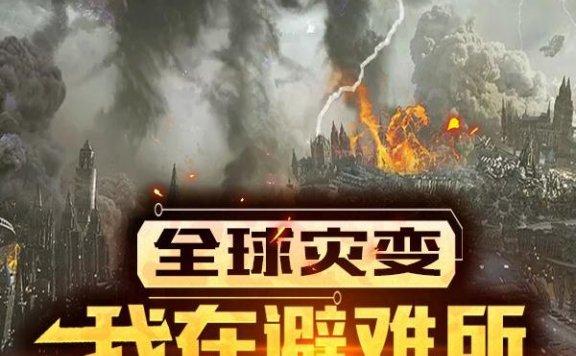 最新章节目录小说《全球灾变:我在避难所凡尔赛生活》主角吴浪,刘宏全文免费阅读
