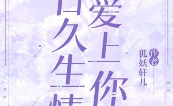 《日久生情爱上你》最新章节 主角是申仇,Wendy全文免费阅读