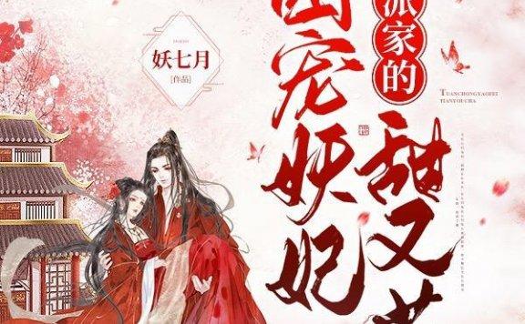 《反派家的团宠妖妃甜又茶》最新章节 主角是凤柒歌,萧麒赞全文免费阅读