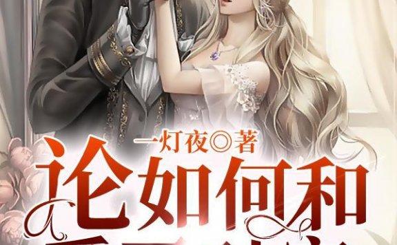 《论如何和爱豆对家谈恋爱》最新章节 主角是乔觉露,于姚全文免费阅读