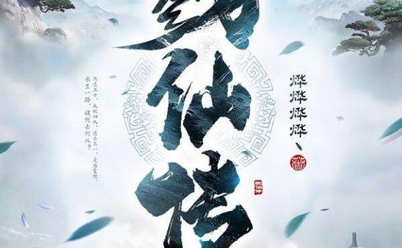 《戮仙传》最新章节 主角是凌晋,王禹全文免费阅读
