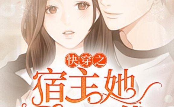 《快穿之宿主她风华绝代》最新章节 主角是苏瓷,傅明宜全文免费阅读