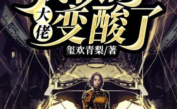 最新章节目录小说《末世之我救的大佬变酸了》主角宋颂,五五开全文免费阅读