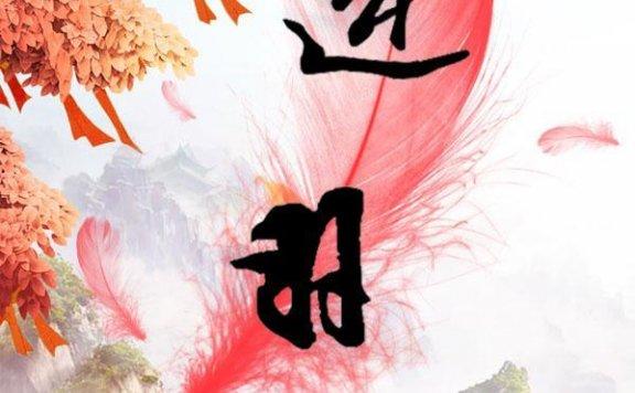 《逆羽》最新章节 主角是凤厉,林儿全文免费阅读