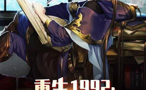 《重生1992:我真不想做神豪》最新章节 主角是李玉琪,刘建全文免费阅读
