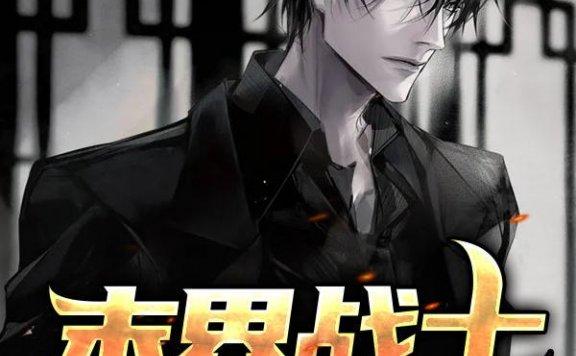 《末界战士》最新章节 主角是凌晋,雷彻斯全文免费阅读