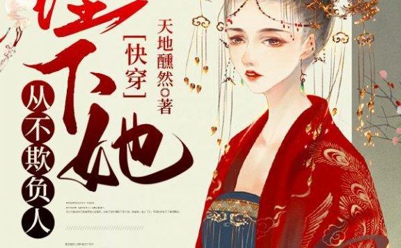 《快穿:陛下她从不欺负人》最新章节 主角是三千世界,澜威胁道全文免费阅读