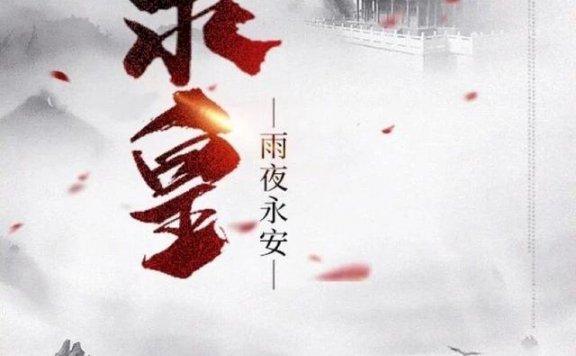 《求皇》最新章节 主角是李运,刘准全文免费阅读