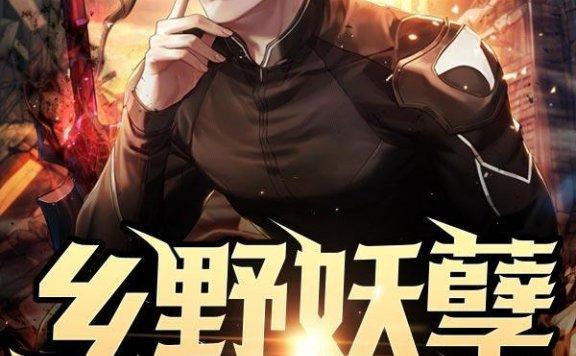 《乡野妖孽小神医》最新章节 主角是林小兵,何洁全文免费阅读