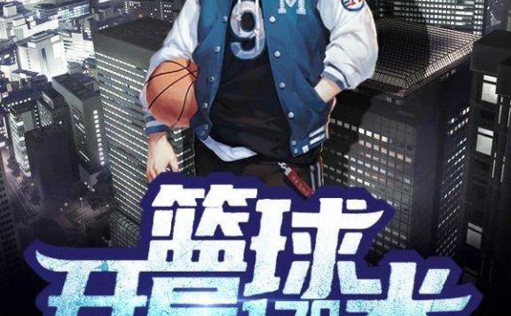 《篮球:开局1.70米》最新章节 主角是于枫,王哥全文免费阅读