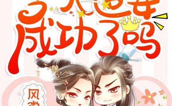 《快穿:反派大佬今天追妻成功了吗》最新章节 主角是凤蓁蓁全文免费阅读