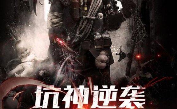 《坑神逆袭恐怖如斯》最新章节 主角是凌原,阿浩全文免费阅读