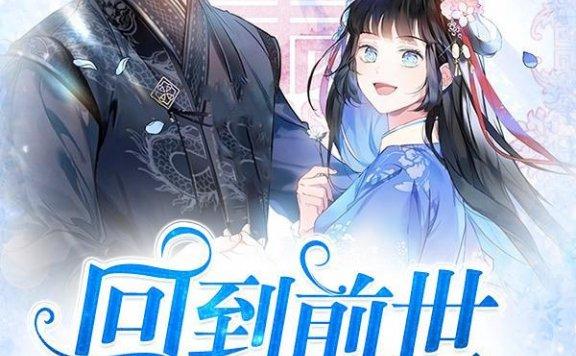 《回到前世 继续爱你》最新章节 主角是傅言哲,上官煦音全文免费阅读