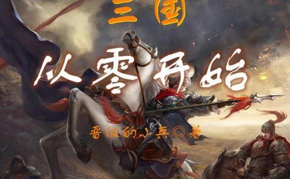 《三国:从零开始》最新章节 主角是刘睿,敖老全文免费阅读