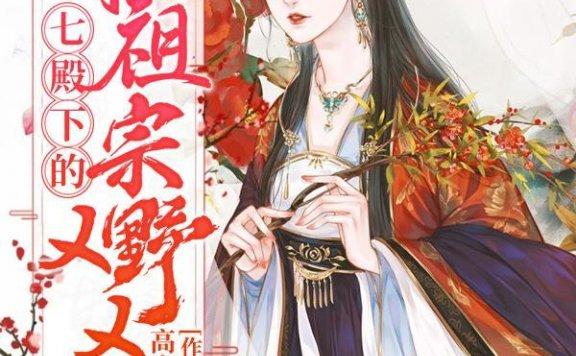 七殿下的小祖宗又野又飒最新章节阅读,江未卿燕辞小说免费阅读