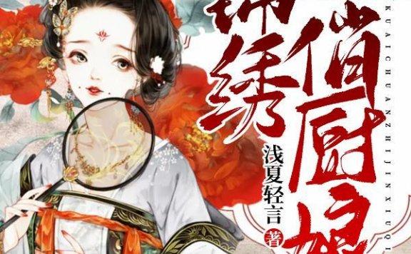 《快穿之锦绣俏厨娘》最新章节 主角是云若震,云若略全文免费阅读