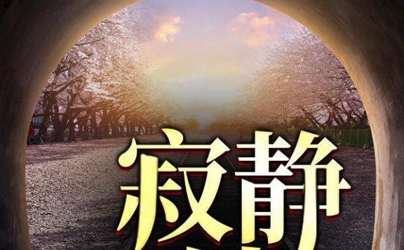 《寂静小镇》最新章节 主角是秦远,刘小兰全文免费阅读