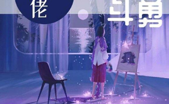 《与大佬斗智斗勇》最新章节 主角是苏璃,三千世界全文免费阅读