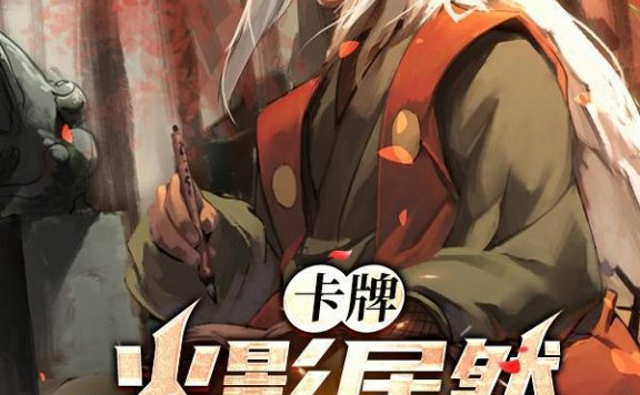 《卡牌:火影居然喜欢这个色》陈年西瓜的免费小说,王燕,佩恩全文免费阅读