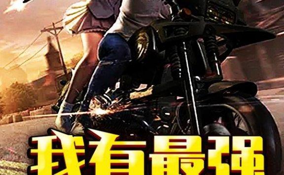 《我有最强吃鸡系统》最新章节 主角是江亦凡,亦凡全文免费阅读