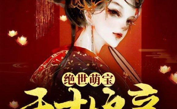 《绝世萌宝:天才娘亲帅炸了》非我良人的免费小说,光侍卫,轩辕宸全文免费阅读